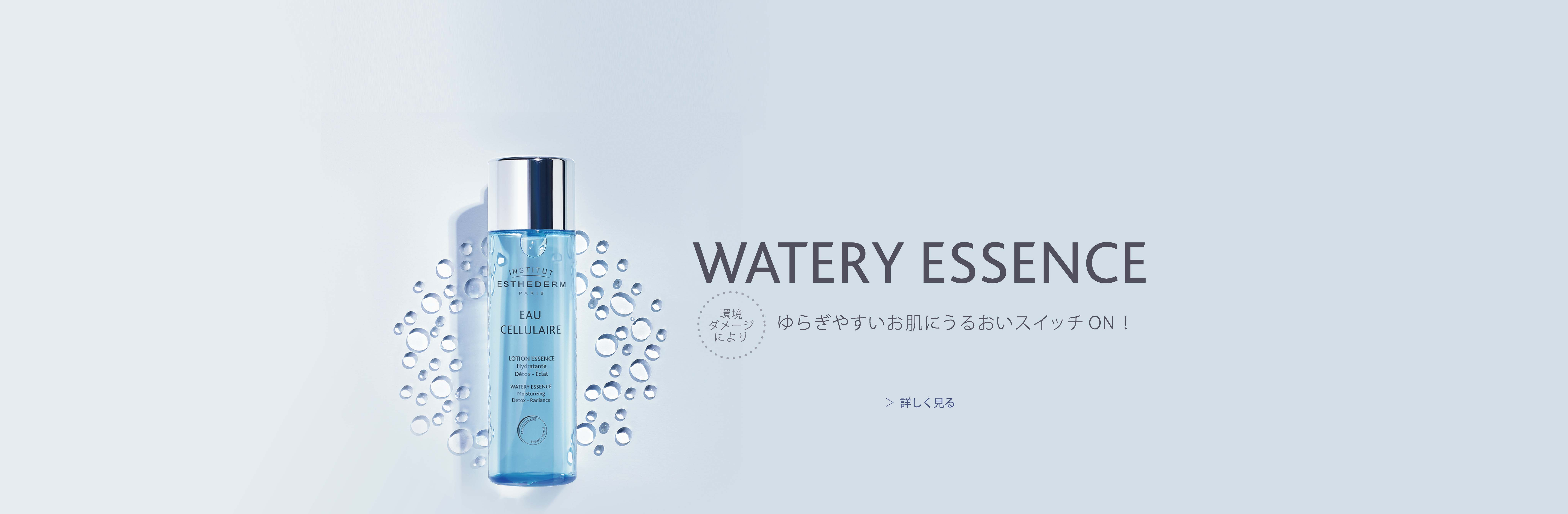 watery essence